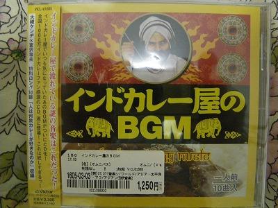 India BGM