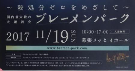 ブレーメンパーク2017 11月19日開催