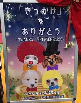 きっかけをありがとうのポスター SEKAI NO OWARIの4人?