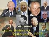 ロシアを知る1