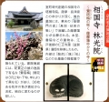 2018年・第52回「京の冬の旅」5