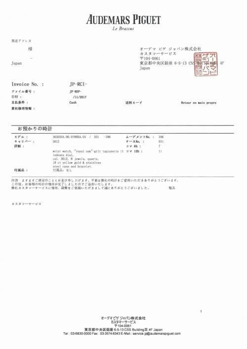 seikyu_01.jpg