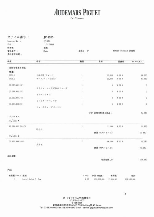 seikyu_02.jpg