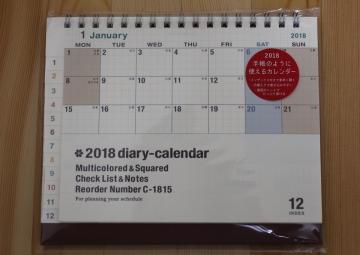 20171102カレンダー1_MG_9177