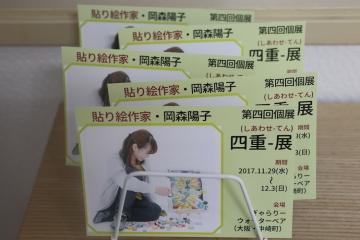 20171118岡森2_MG_0031