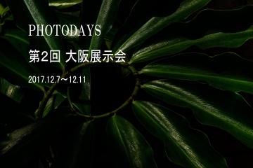 20171125-0photodays.jpg