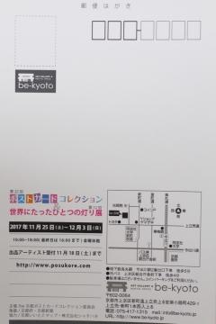 20171129へん2_MG_0592