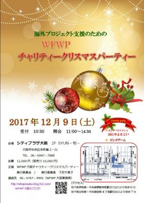 チャリティークリスマス2017