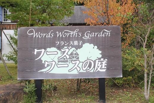ワーズワースの庭 2017-10-1-1