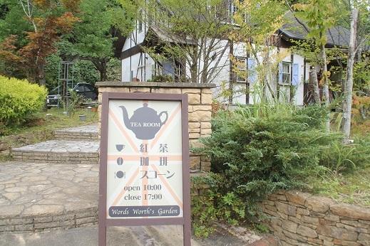 ワーズワースの庭 2017-10-1-2
