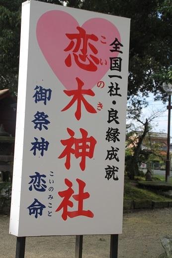 恋木神社 2017-10-29-2