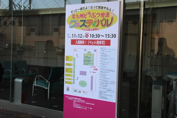 愛護フェス 2017-11-12-1