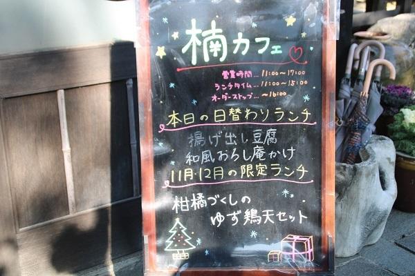 楠カフェ 2017-12-2-6