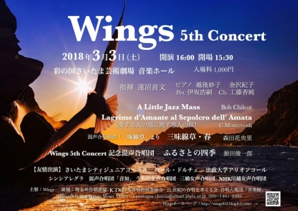 Wings 5th Concertチラシ表(後援修正前)