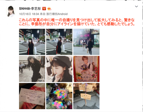 weibo20171016.png
