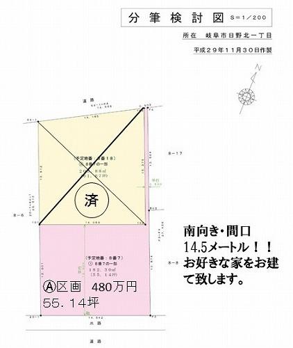 日野北モデルハウス土地資料