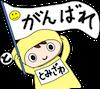 tomizawa_sticker.png