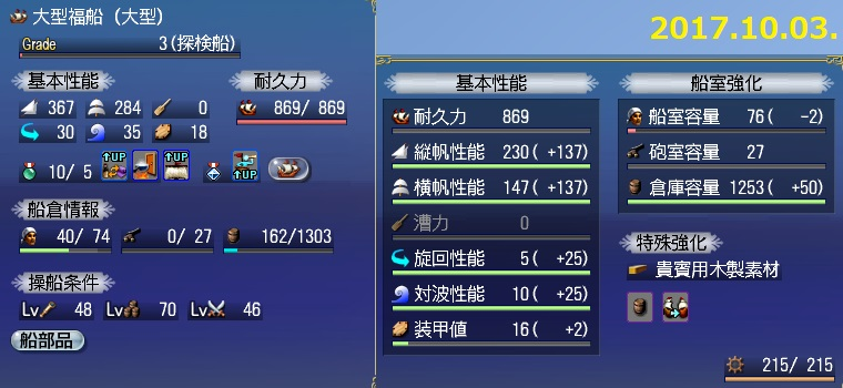 ship2017100303.jpg