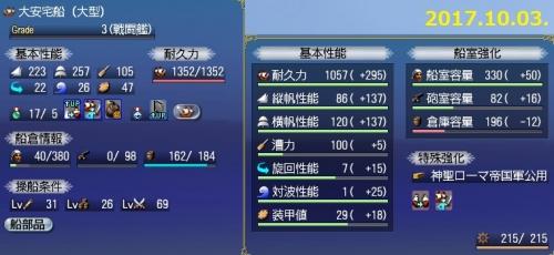 ship2017100304.jpg