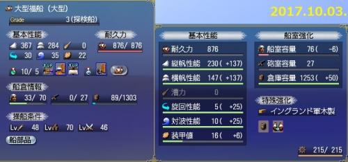 ship2017100311.jpg