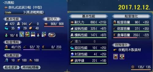 ship201712121.jpg