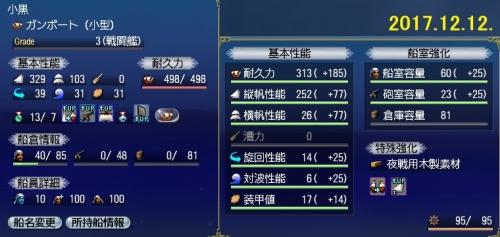 ship201712122.jpg