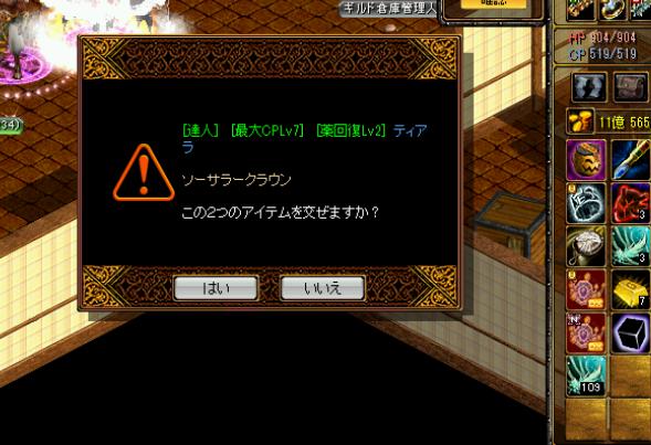 メイドマスター3