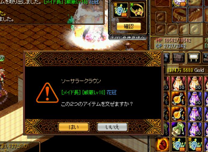 メイドマスター5