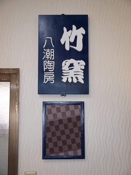 PA300006 看板と織物