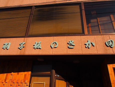 PC110045 羽子板の阪田