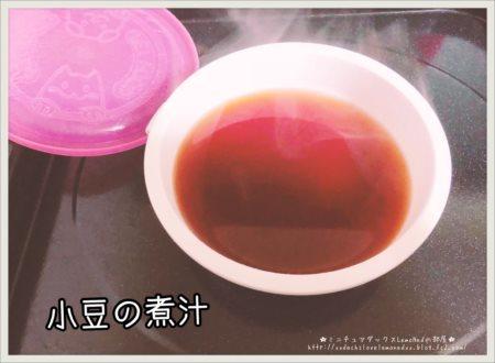 小豆の煮汁
