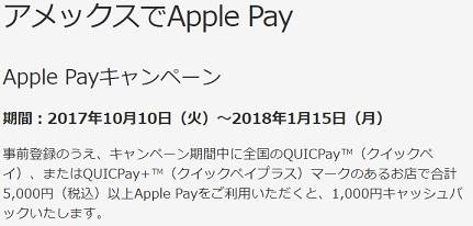 アップルペイ2017キャンペーン