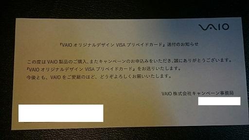 VISAプリペイド①