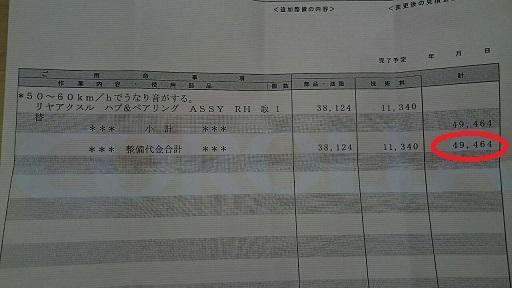 20171110 カローラ故障 (4)