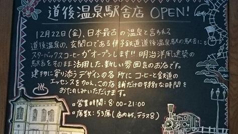 201712スタバ新店 (2)