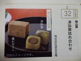 オリックス和菓子案内2017.10