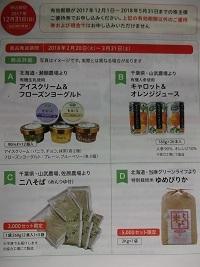 ワタミ商品2017.11