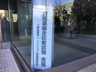2017_管理業務主任者試験_01