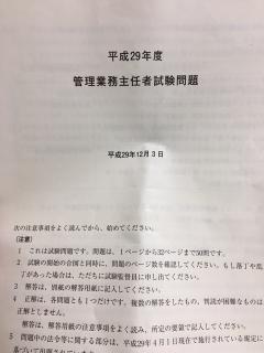 2017_管理業務主任者試験_05