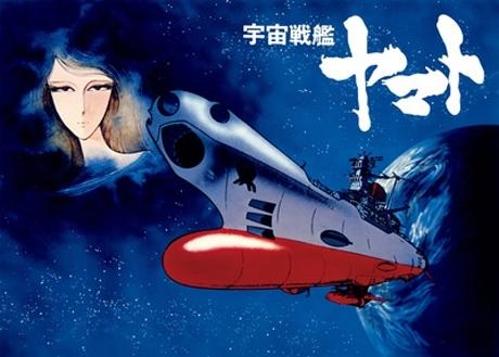 宇宙戦艦ヤマト初代001