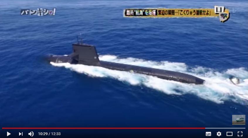 こくりゅう実習潜航001
