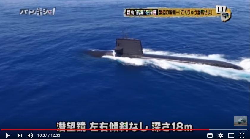 こくりゅう実習潜航002