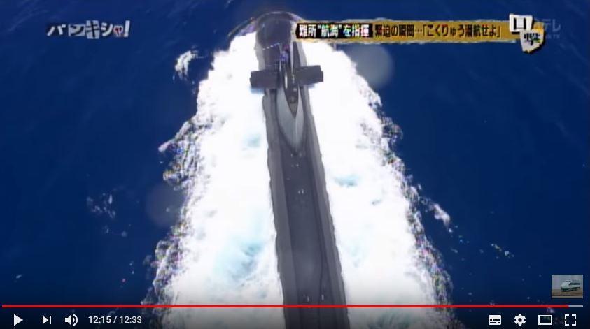 こくりゅう実習潜航004