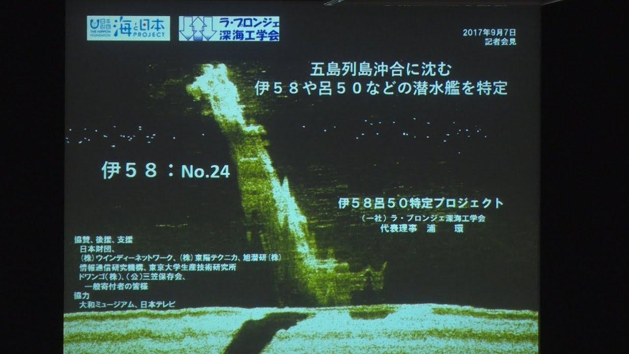 伊58号217探査結果