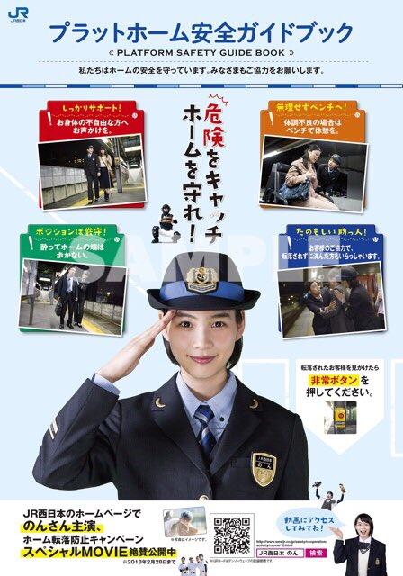 JR西日本転落防止キャンペーン2017のん
