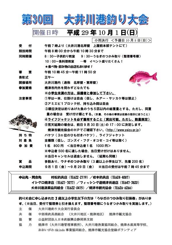 大井川港釣り大会チラシ