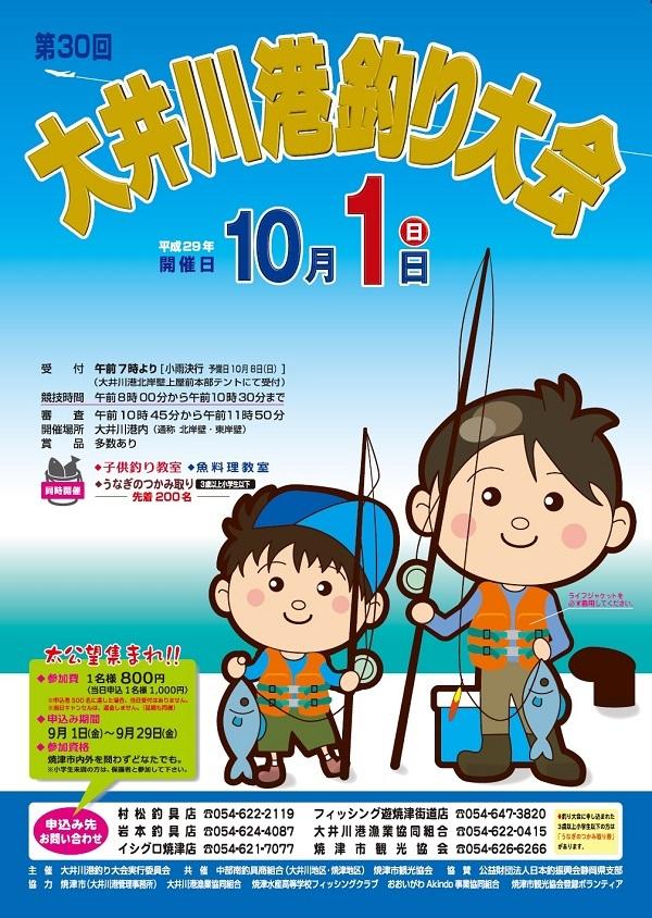 第30回大井川港釣り大会ポスターJPG ブログ用