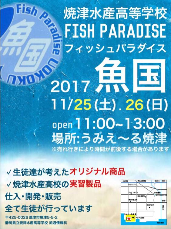 魚国ポスター