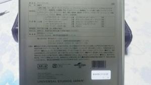 USJ2.jpg