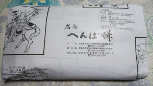 henbamochi2.jpg